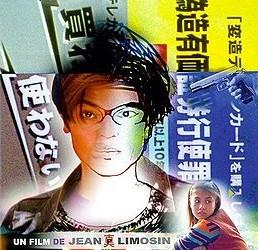 Tokyo Eyes (Jean-Pierre Limosin – 1997)