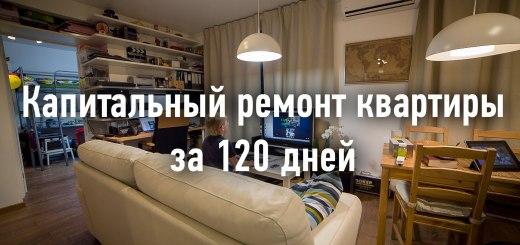 とあるアパートの一室を120日間でリノベーションした映像