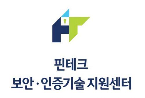 핀테크 보안인증기술 지원센터
