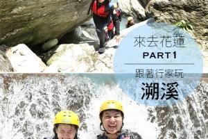 來去花蓮PART1 砂婆礑溪溯溪初體驗;絕對不能錯過的夏日活動!