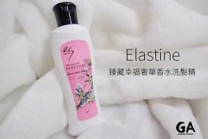 髮品|Elastine 臻藏幸福 奢華香水洗髮精;空有名氣的洗髮精