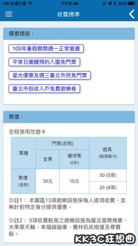 免排隊,台北兒童新樂園用 App 預約遊樂設施 28778397145_250c57df04_o