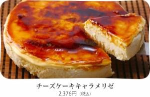 チーズケーキキャラメリゼ