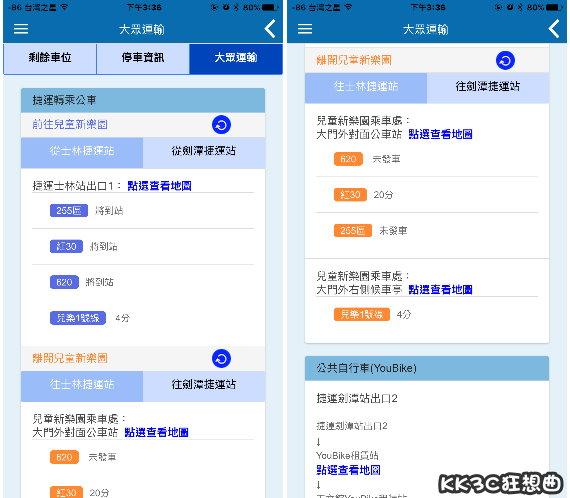 免排隊,台北兒童新樂園用 App 預約遊樂設施 28161073674_49b44af6f9_o