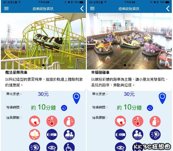 免排隊,台北兒童新樂園用 App 預約遊樂設施 28701431061_467ee7d3b2_o