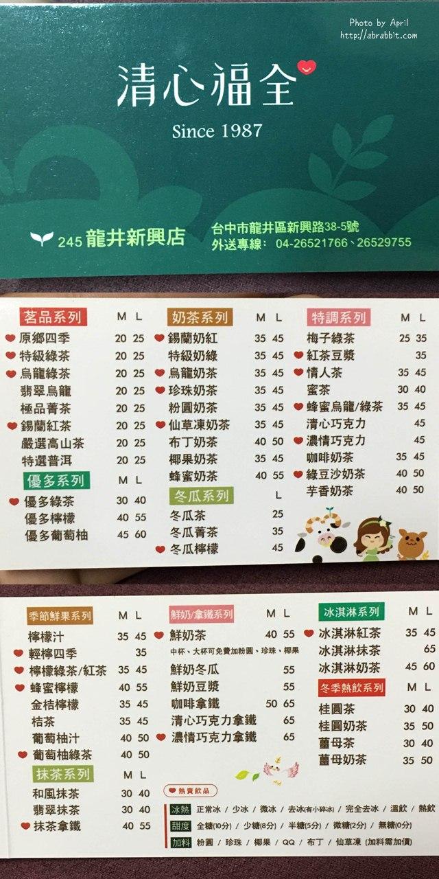 清心福全 menu1