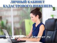 lichnyj-kabinet-kadastrovogo-inzhenera