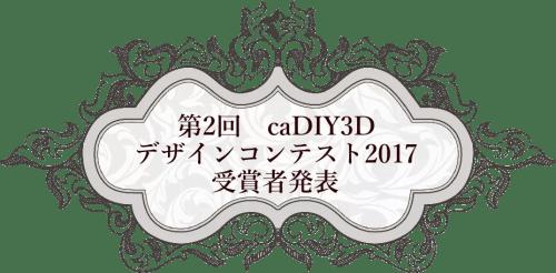 コンテスト2017受賞者発表title