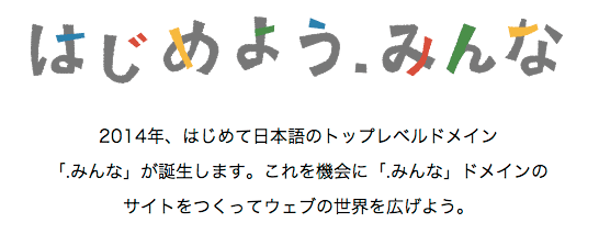.みんなドメインで考えた日本語ドメインの有効性