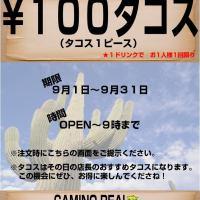 100円タコス