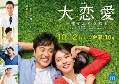 10月12日スタートの金曜ドラマ『大恋愛~僕を忘れる君と』