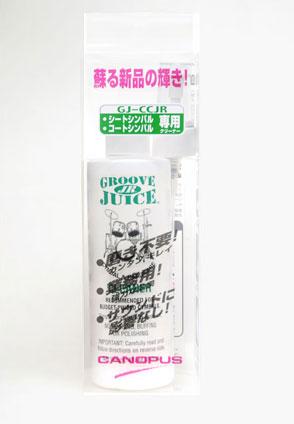 グルーヴジュース・ジュニア GJCC-JR