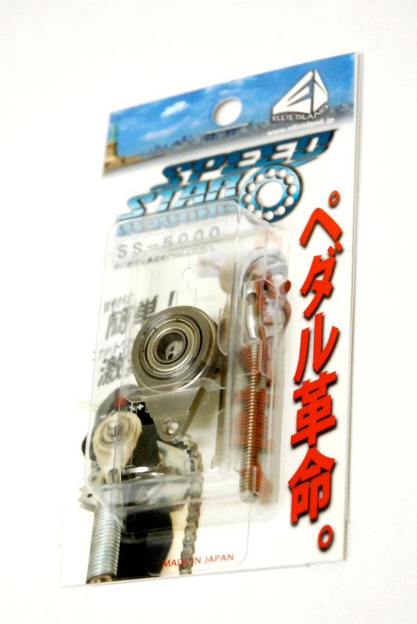スピードスターベアリング SS-5000 パッケージ