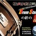 池部楽器店限定スネアドラム B-1455IKB [Drum Station Original] 発売のお知らせ