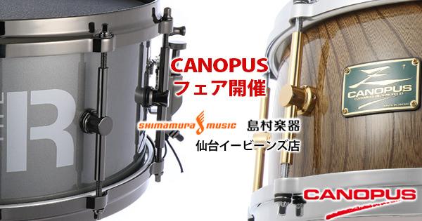 島村楽器仙台イービーンズ店にてCANOPUSフェアが開催