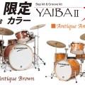 Yaiba II 限定カラー