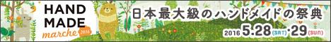 日本最大級のハンドメイドの祭典 ヨコハマハンドメイドマルシェ2016