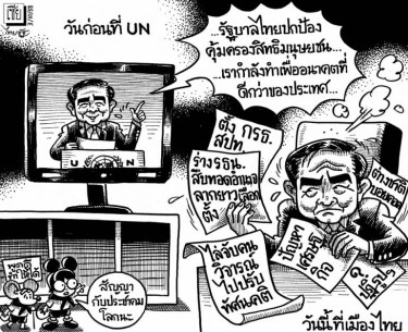 Cartoon by Sakda Sae Iao (Sia)