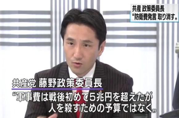 fujino-yasufumi-futekisetsu-hatsugen-hitowokorosuyosan-1