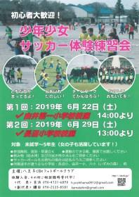 サッカー体験練習会を開催します!!