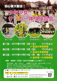 サッカー体験練習会を開催します!