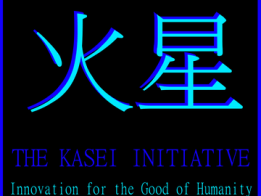The Kasei Initiative