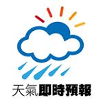 天氣即時預報-sp