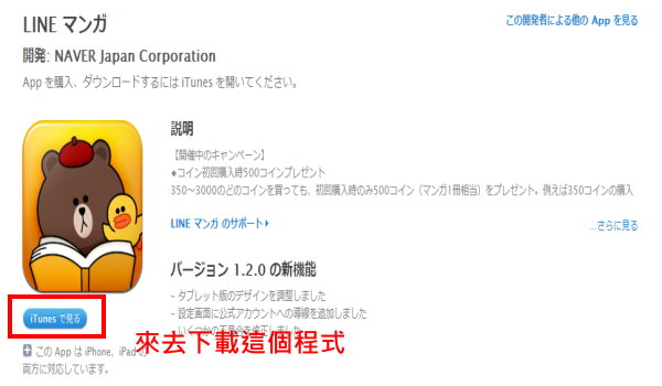 iOS line