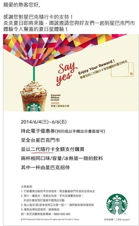 starbucks-buy-1-get-1-free-2014.6.4-6.6