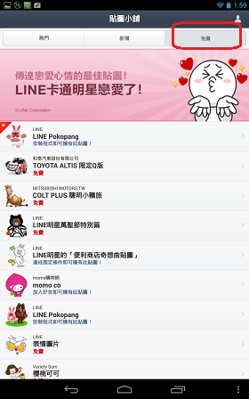 LINE-PICTURE-free-teach2 (2)