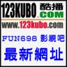 電影線上看-FUN698影視吧快播-123KUBO酷播-免費,教學 (2)