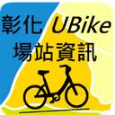 彰化UBike場站資訊
