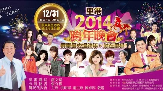 2014Happy New Year-20131223-7