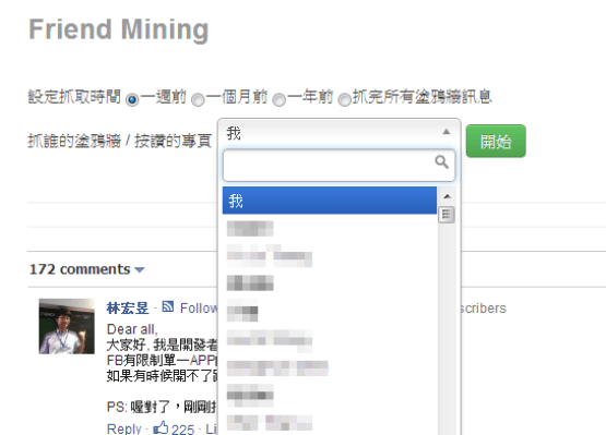 Facebook Friend Mining (1)
