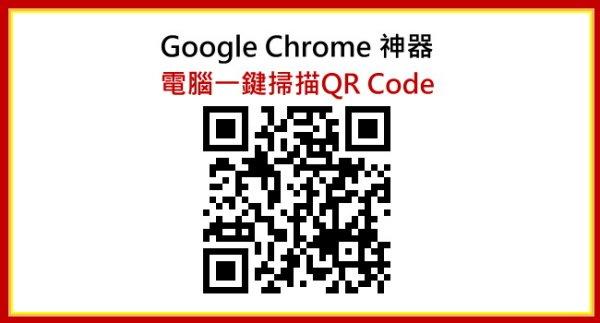 Google Chrome功能-電腦掃描QR Code行動條碼