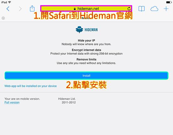 VPN 軟體 Hideman-12