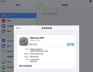 VPN 軟體 Hideman-13