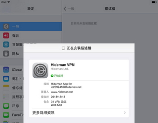 VPN 軟體 Hideman-15