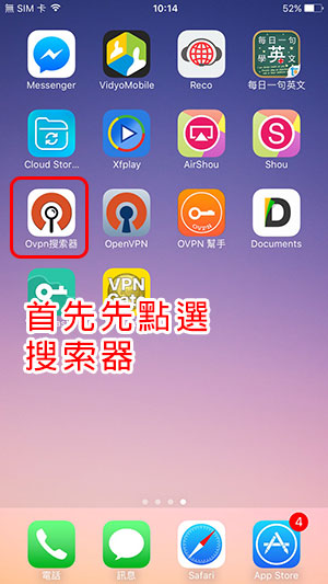 iOS-易聯VPN-4