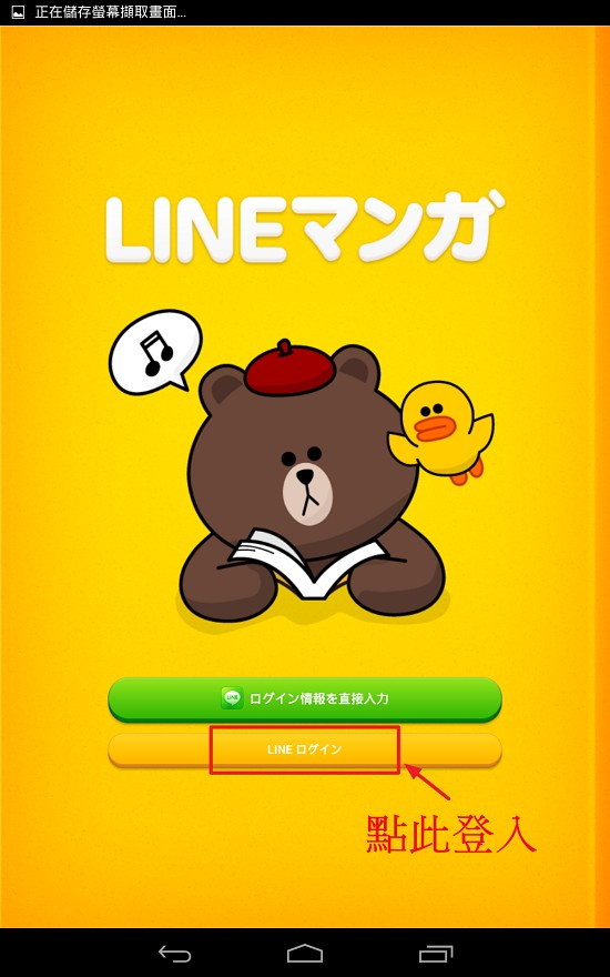 LINE Manga for android (9)