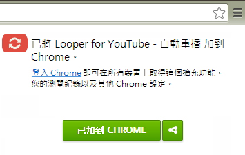 Looper for YouTube-自動重播-2