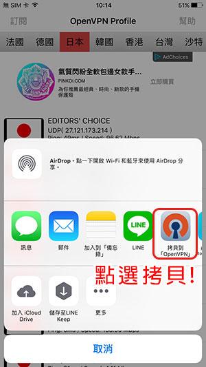 iOS-易聯VPN-7