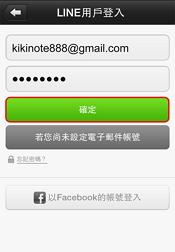 電腦下載 LINE 跨國貼圖 BlueStacks VPN-11-1