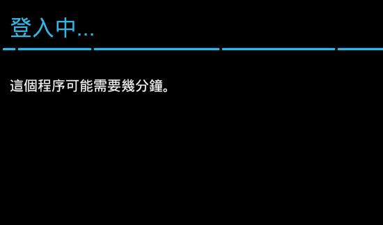 電腦下載 LINE 跨國貼圖 BlueStacks VPN-4