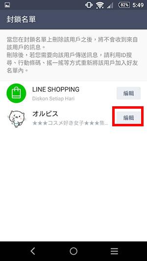 line刪好友-6