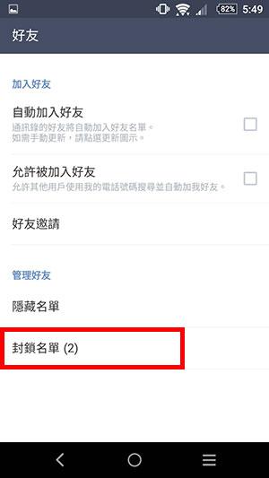 line刪好友-5