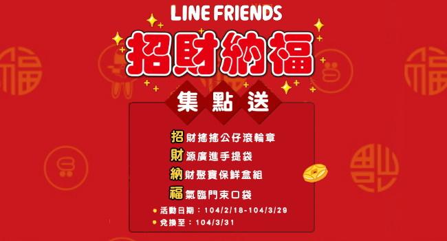 【7-11官方活動】集點送 LINE Friends 熊大兔兔印章、提袋、保鮮盒-650