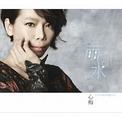 金曲26-曾心梅