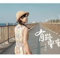 金曲26-黃珮舒