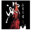 2016 金曲獎入圍名單 最佳台語女歌手 黃妃 (2)